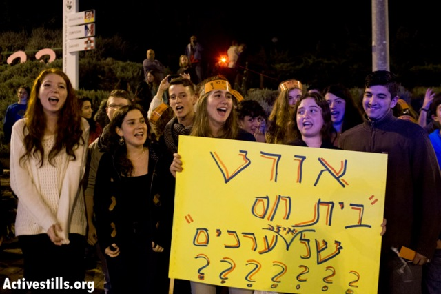 "Protest to support Adam Verete: ""ORT - a house of values?"" (Oren Ziv / Activestills)"