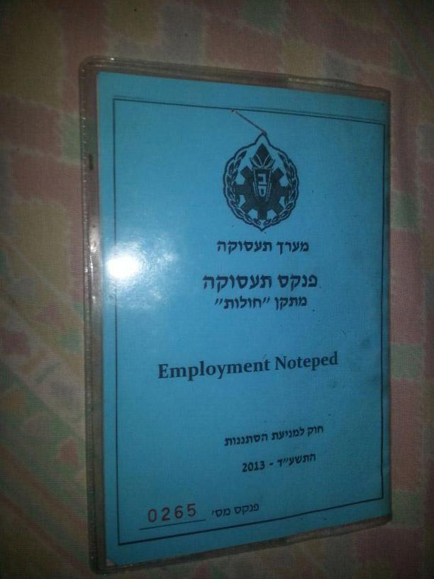 Employment notepad, March 18, 2014. (Ahmad)
