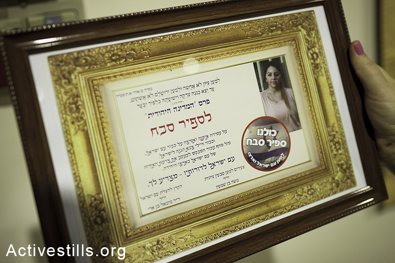 "A ""Jewish State award"" given to Sapir sabah, during a ceremony orgenized by Michael Ben-Ari, Israel, February 9, 2014. (Activestills.org)"