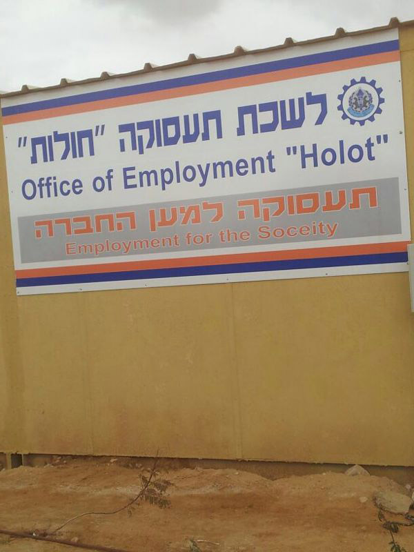 The sign at the entrance to Holot detention center, February 4, 2014. (Ahmad)