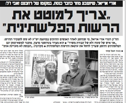 Knesset Member Uri Ariel to Yediyot Aharonot in 2001: 'Take out Arafat and the Palestinian Authority.'