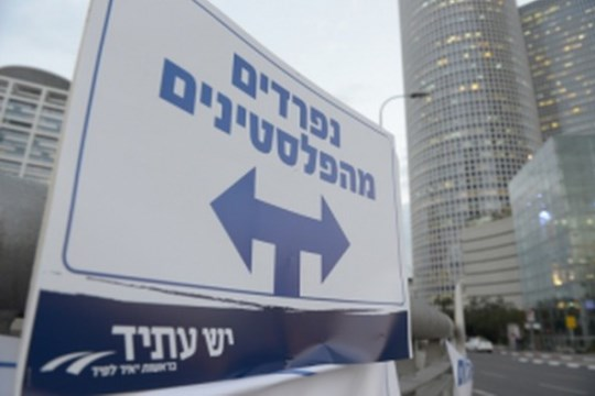 Yesh Atid's campaign for seperation from the Palestinians, displayed on a Tel Aviv billboard (photo: Tal Schneider)