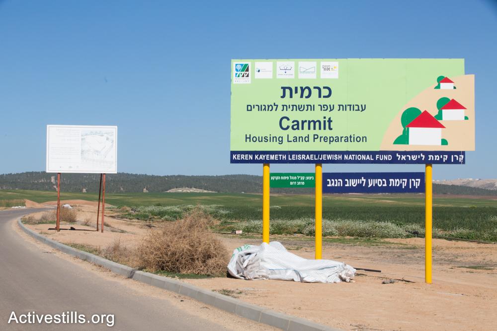 The entrance to Carmit Jewish village, Negev, Israel.