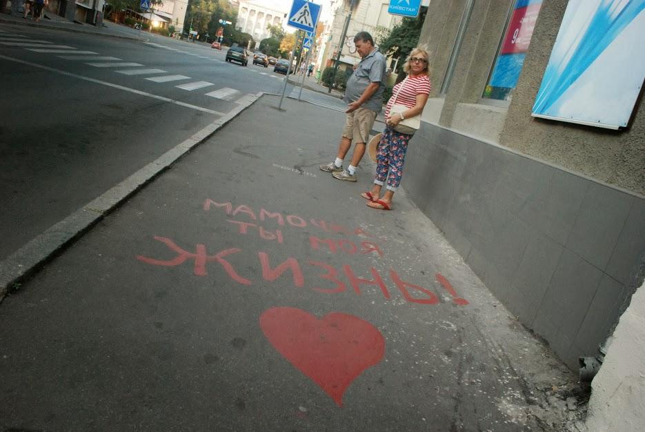 My parents on the streets of Kharkiv. (photo: Osnat Ita Skoblinski)