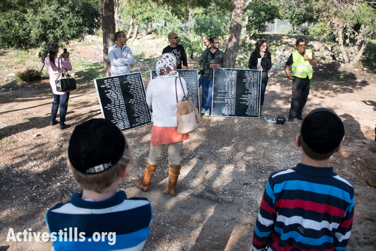 The activists conclude their march near the grounds of the Kfar Shaul mental hospital which was built on Deir Yassin land and includes some of the village's remaining buildings. (photo: Activestills.org)