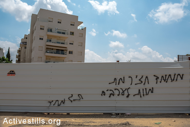 """Racist slogans against Arabs were sprayed on walls of a construction site in the city of Petah Tikva, Israel, on May 11, 2014. The act joins other """"price tag attacks"""" against Palestinians living in Israel. (Activestills.org)"""