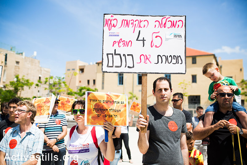 Lecturers from the Tel Aviv Collage protesting at the institution's entrance, on May 19, 2014. The workers, supported by 'Power to the Workers' union protested employment conditions. (Activestills.org)