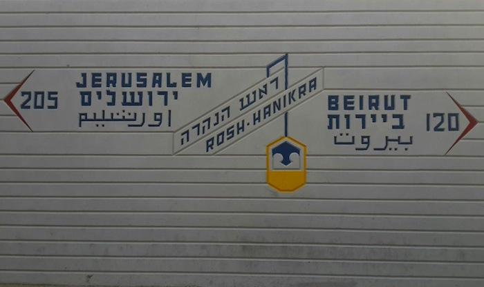 On the border between Israel and Lebanon. (photo: Leehee Rothschild)