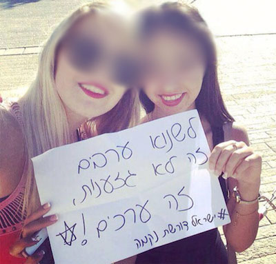 "A photo posted to the 'The people of Israel demand revenge' Facebook page, reading ""Hating Arabs isn't racism, it's moral! Israel demands revenge'. (The faces were blurred by +972 because the girls appear to be minors.)"