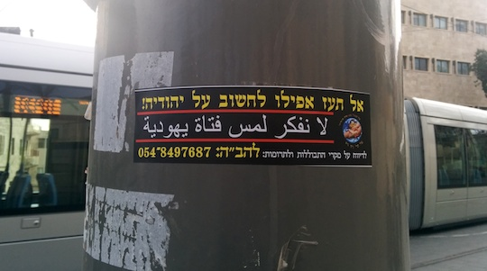 A sticker from the anti-miscegenation group Lahava is seen on an electrical post in Jerusalem. The sticker reads 'Don't you even dare to think about a Jewess,' in Hebrew and Arabic (photo: Michael Omer-Man)