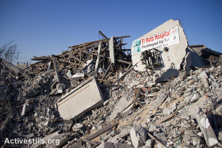 A banner hangs from the rubble of Al Wafa Hospital in the Shujayea neighborhood, which was heavily attacked during the latest Israeli offensive, in Shujaiyeh neighborhood, east of Gaza City, September 4, 2014. The Israeli military completely destroyed the Al Wafa Rehabilitation and Geriatric Hospital on July 23, 2014, after weeks of missile strikes forced the evacuation of patients, caregivers and hospital staff. (Activestills.org)