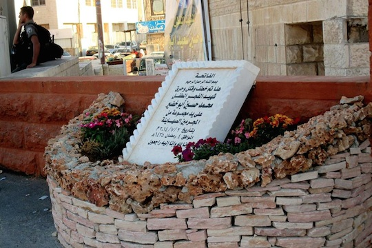 Memorial for Mohammed Abu Khdeir outside his home in Shuafat, East Jerusalem (Photo: Tamar Fleishman)