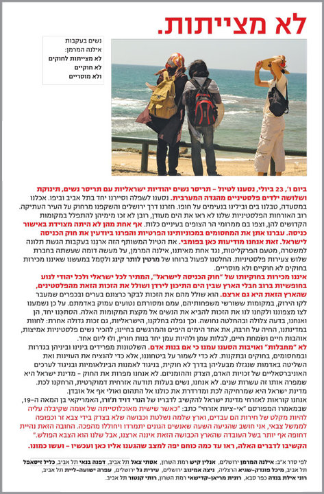 12 Israeli women defy army orders, take Palestinians to Tel Aviv