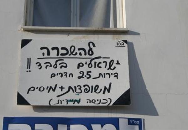 Vacancy: for Israeli tenants only
