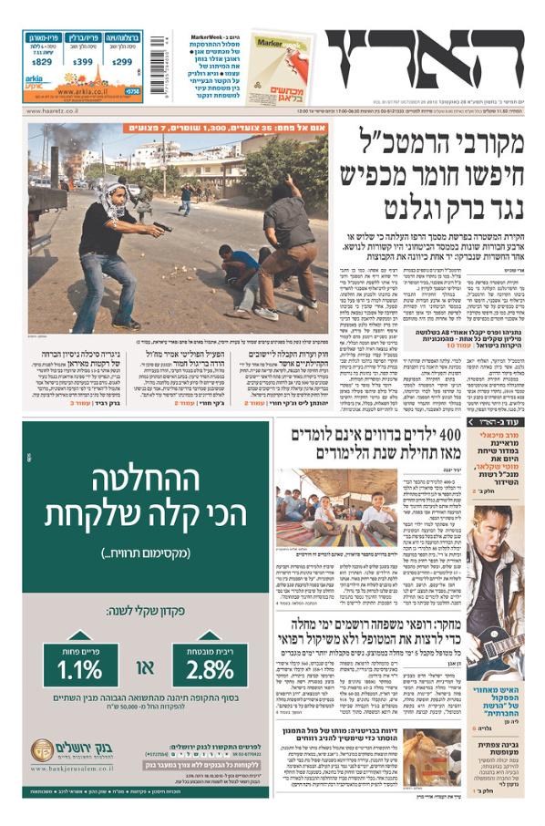 Haaretz, October 28