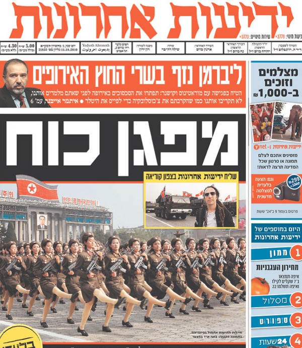 Yedioth's front page, 11 October 2010.