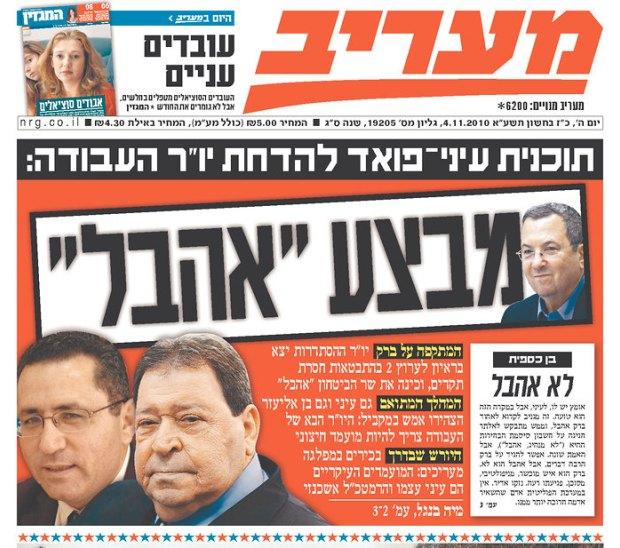 Nov 4: Labor Strongmen going after Ehud Barak