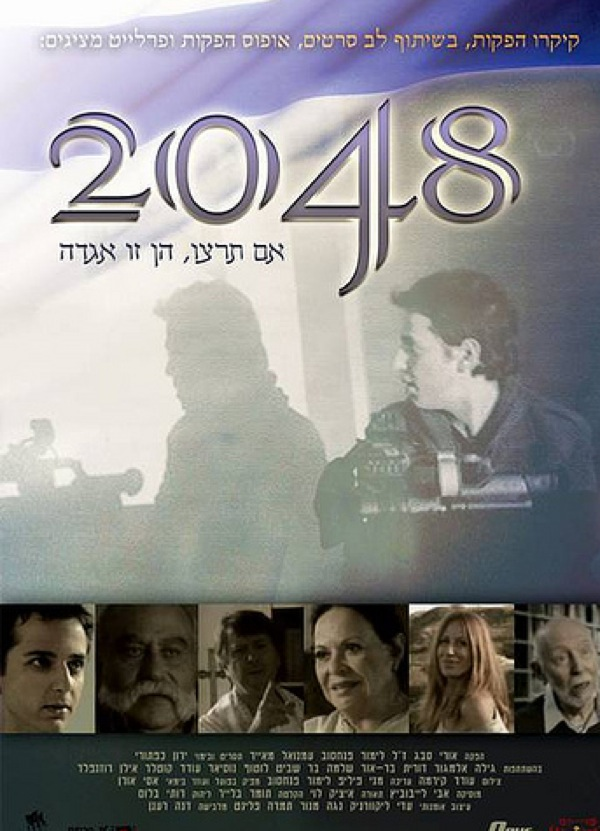 """Promotional poster for """"2048,"""" a film by Yaron Kaftori."""