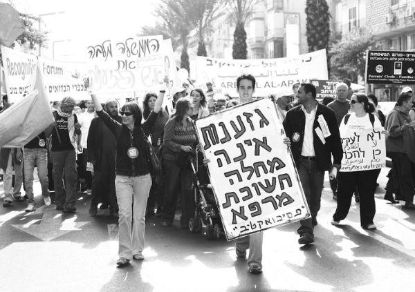 """Racism isn't an incurable disease"" (photo: Dimi Reider)"