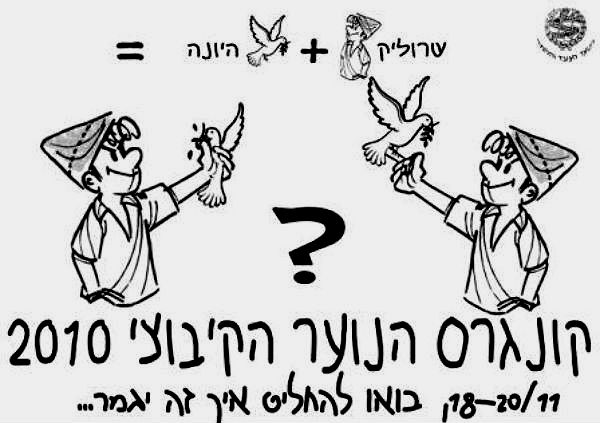 """Invitation to a conference on the future of regional peace, organized by """"The Working and Studying Youth"""". Its slogan: """"Come and decide how this will end"""". Boy figure was designed by late cartoonist Kariel Gardosh to represent Israel."""