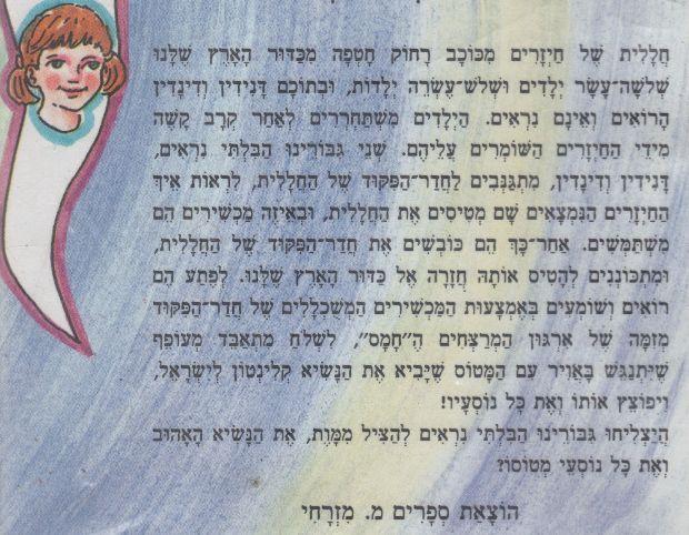 The Israeli incitement problem: A look at a children's book