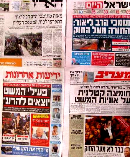 Front Pages of Israeli papares, June 28 2011 (photo: velvet underground blog)