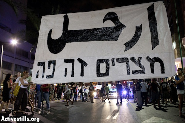 """Go! (Arabic), Egypt is here!""  Tel Aviv, August 6 (photo: ActiveStills)"