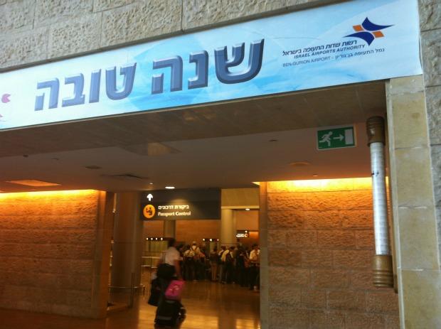 "Ben Gurion airport ""Shana Tova"" greeting (photo: Roee Ruttenberg)"