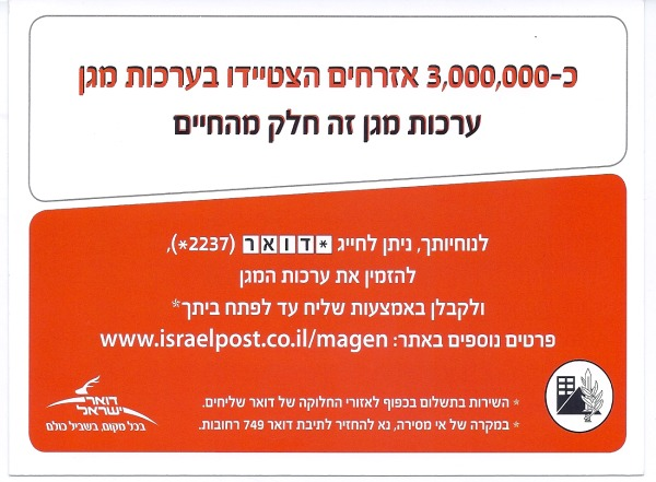 """""""Three million citizens have equipped themselves with defense kits - Defense kits are part of life"""" (Courtesy of Israel Postal Service)"""