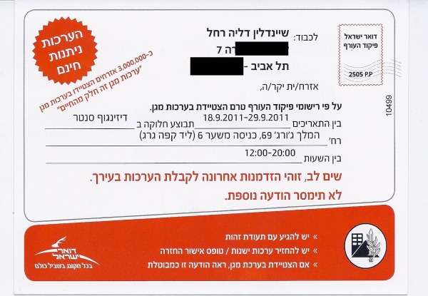 The notice urging me to refresh my defense kit - address is blocked out, don't want Saddam to see this. (courtesy of Israel Postal Service)