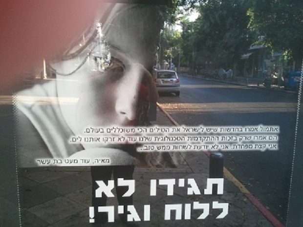 An educational ad captures Israel's culture of fear