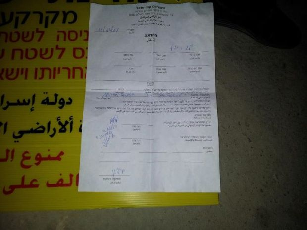Document from the Israel Land Authority notifying the residents of Wadi el Naam that they have 48 hours to vacate the premises. (photo: John Brown)