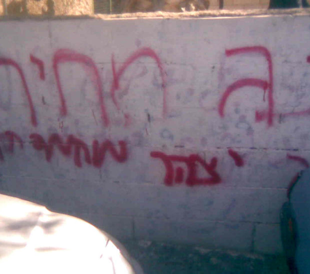 Another mosque, in Bani Naim, was descreated this week, with no arrests (Photo: B'Tselem)