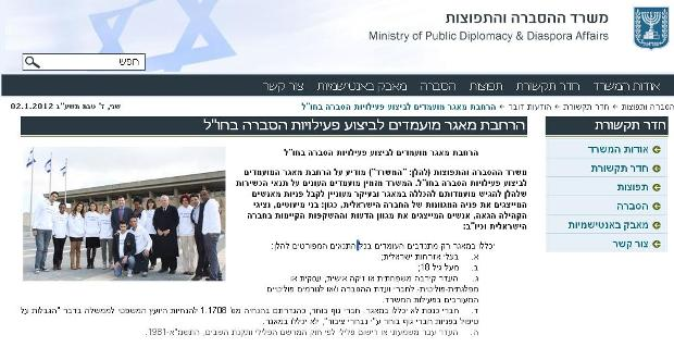 Ad by the Hasbara office inviting gays and minorities to do propaganda and advocacy work for the government