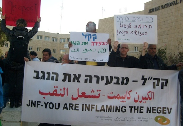 Protest in front of JNF office in Jerusalem (photo: Max Schindler)
