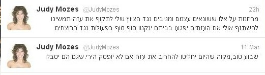 Wife of Vice PM: Demolish Gaza if shooting continues