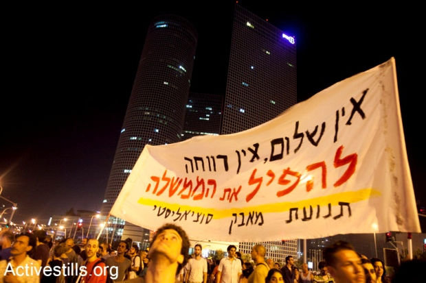 J14 protesters blocking the street in front of government office, Tel Aviv, June 23, 2012 (photo: Activestills.org)