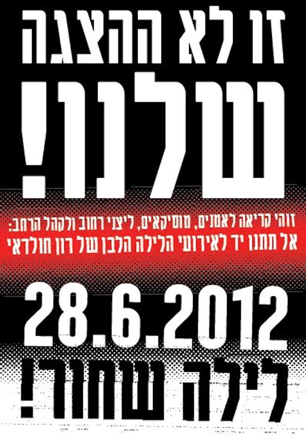 Artists heed J14 call to boycott Tel Aviv 'White Night' events