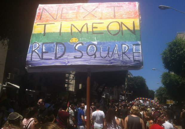 Participants in Tel Aviv's Gay Pride parade protesting Moscow, June 8, 2012 (photo: Roee Ruttenberg)