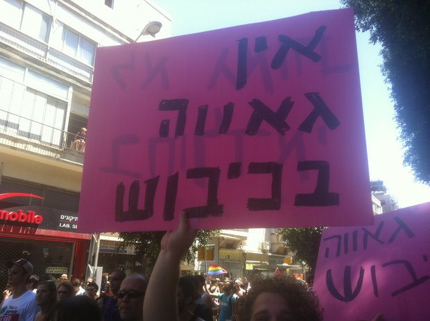 """Participants in Tel Aviv's Gay Pride parade protesting """"pinkwashing"""" by Israeli government hold sign which reads """"There's no pride in occupation,"""" June 8, 2012 (photo: Roee Ruttenberg)"""