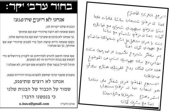 Poster calls on Arab men to keep out of Jerusalem, away from Jewish girls