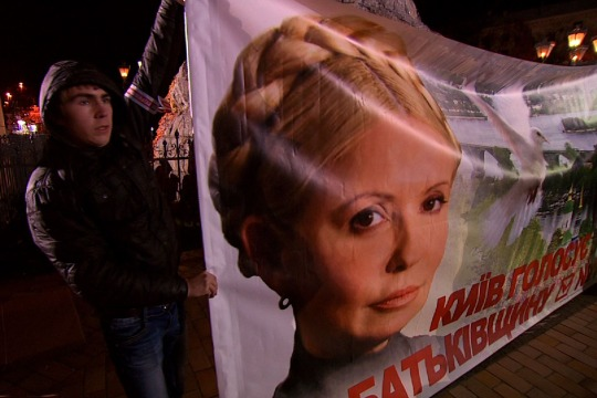 Banner for former Ukrainian Prime Minister and Opposition figure Yulia Tymoshchenko at Kyiv rally, Oct 26, 2012 (photo: DS)