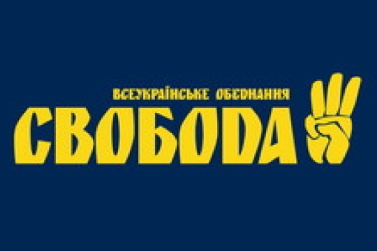 """Ukrainian nationalist party """"Svoboda"""" logo, reinvented in 2004. Prior to the new logo and new name, the logo resembled a swastika."""