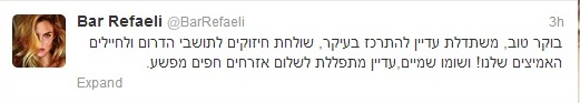 Israeli supermodel Bar Refaeli bashed for not being 'pro-Israel' enough