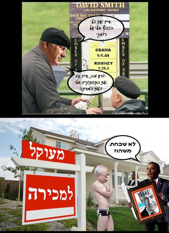 """Netanyahu: """"Put all my money on Romney. You know what? Put my underwear and the state on the line too.""""Sign reads: """"Foreclosed – For sale""""Obama: """"Didn't you forget something?""""(Amir Schiby)"""