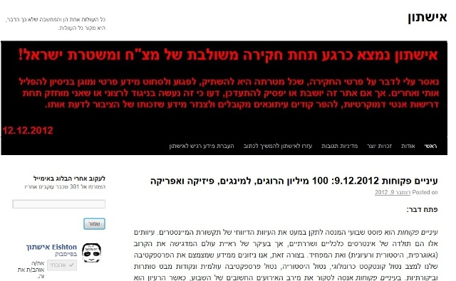 """The warning notice openning the blog. """"Eishton is now under a joint interogation of CID and Israeli police!"""""""