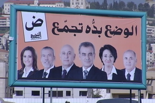 A billboard to the Israeli-Arab party, Balad, in Nazareth, January 2013 (photo: GS)