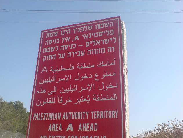 A sign forbidding Israeli Jews from entering Area A in the West Bank, which is under PA control. (photo: Tadmeet)