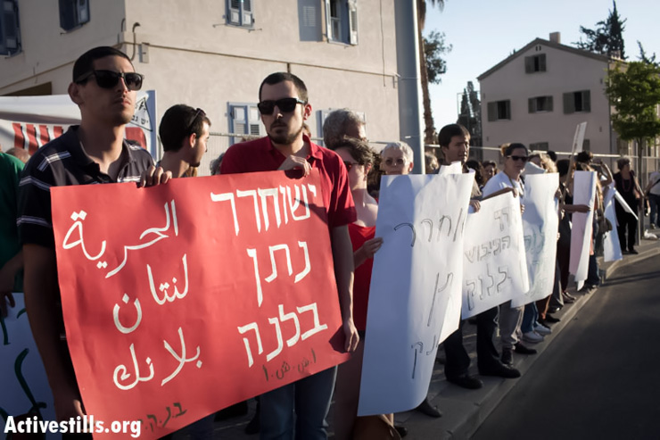 Israeli activists protest outside the Ministry of Defense in central Tel Aviv, calling for the release of former conscientious objector Natan Blank. (Photo by: Activestills.org)