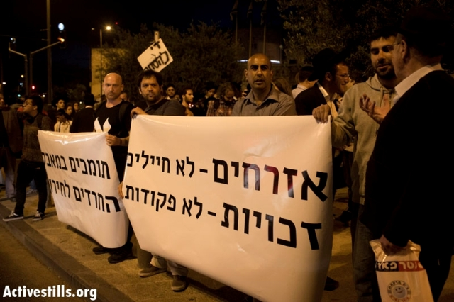"""Citizens - not soldiers, Rights - not orders"". Post-J14 activists show of suppot (Oren Ziv / Activestills)"